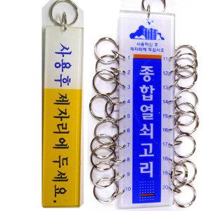 종합열쇠고리 열쇠고리 키링 키텍 오성열쇠
