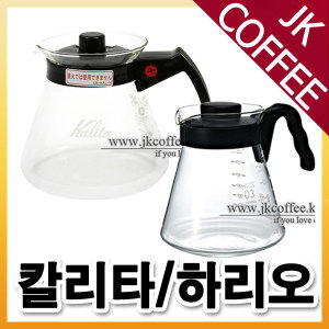 칼리타드립서버/하리오드립서버/커피서버/300~1200ml