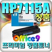 HP 공식판매업체  C7115A 정품토너 HP1000/HP1200/HP1