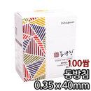 동방침0.35x40mm 1box(1 000pcs)/일회용침/스프링쌈지