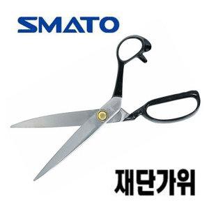 봉제 미싱 원단 컷팅용 잠자리 재단 제단 재봉 가위