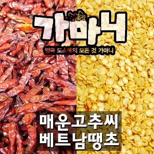 고추씨1kg 벌크가능 베트남땡초/가루/매운맛고추씨