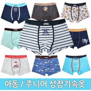 주니어팬티/드로즈/트렁크/속옷/남자/아동/학생/유아