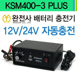 KSM400-3PLUS ��������� ���� ����DC12V 24V�嵥��