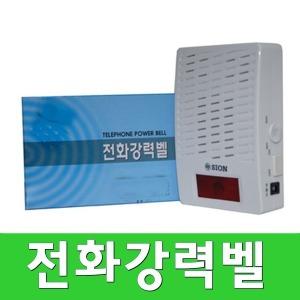 강력전화벨/벨소리/전화/증폭/예비전원/전화기/강력벨