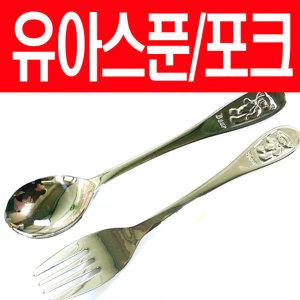 el 아동 스푼 포크 / 어린이집 식기 식판 간식