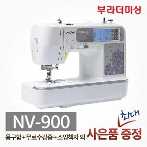 부라더미싱 이노비스900 자수미싱 NV-900 브라더