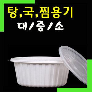 감자탕용기/찜용기/국물용기/탕용기/배달용일회용기