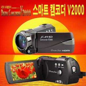 판매1위/스마트카메라 캠코더V2000디카삼성터치스크린