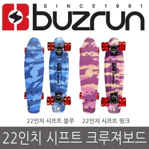 버즈런 시프트 크루져보드 22인치 스케이트보드