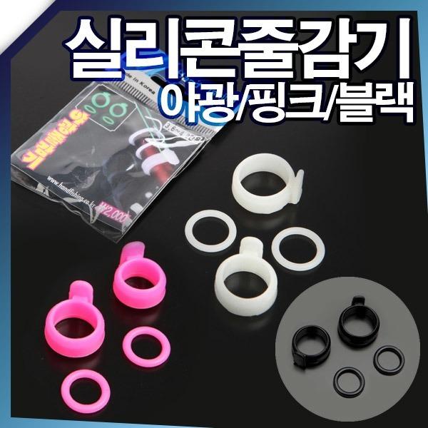 오비에프 실리콘 줄감기 5BF 줄감개 핑크 블랙 야광