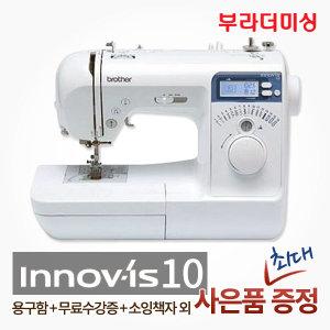 부라더미싱 이노비스10 NV10 NV-10 브라더미싱 재봉틀