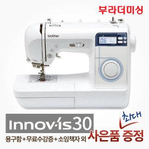 부라더미싱 이노비스30 NV30 NV-30 브라더미싱 재봉틀