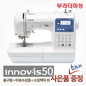 부라더미싱 이노비스50 NV50 NV-50 브라더미싱 재봉틀