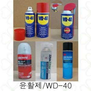 wd-40/윤활제/실리콘윤활제/방청윤활제/오일