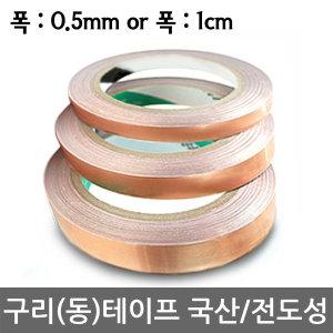 전도성 구리테이프 동테이프 회로만들기 전기회로 열