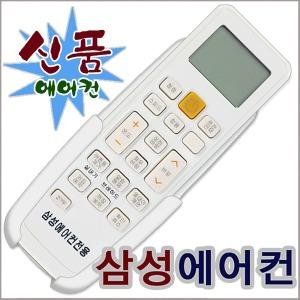 삼성 에어컨 리모컨/AR06FCBM1WQ/AR06FCBM1WQS