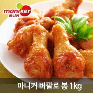 마니커 버팔로 봉 1kg /윙/핫스파이스윙