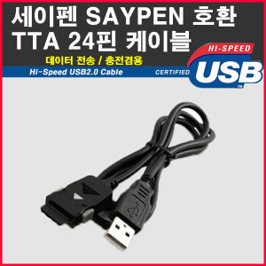 SAYPEN 세이펜 SCR-700/SCR-710 호환 24핀 USB케이블