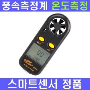 풍속계 풍속온도측정기 풍속측정기 풍량계 온도계