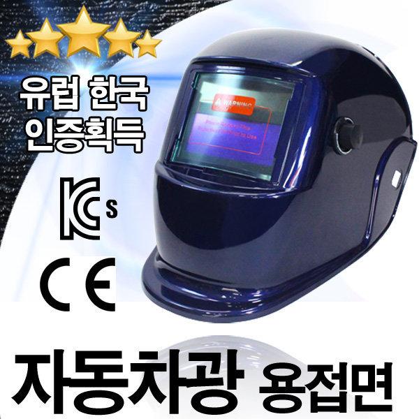 자동차광용접면 자동 용접면 용접마스크 / 하이테크툴