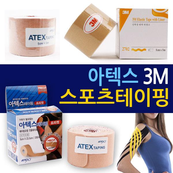 3M 아텍스 스포츠테이프 스포츠테이핑 근육 격자테잎