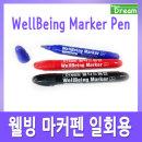 친환경 화이트보드/유리보드 웰빙 일회용마커펜