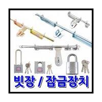명가철물/빗장/철/자물쇠/녹방지/잠금장치/스텐