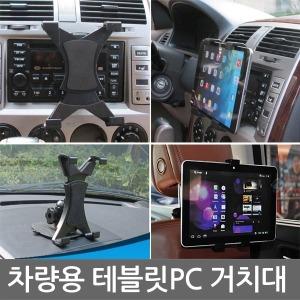 차량용 태블릿거치대/테블릿/PC/흡착식/헤드레스트