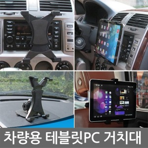 차량용 태블릿거치대/테블릿/PC/흡착식/틈새