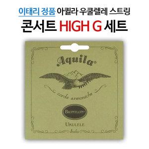 아퀼라 BIONYLON 콘서트 우쿨렐레줄 59U (HIGH G)