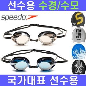 SPEEDO 선수용 수경 수모 수영안경 수영모자 물안경
