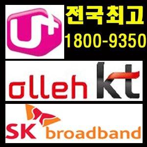 인터넷가입 최고사은품 LGU+ KT올레 SK/빠른설치