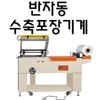 수축포장기/ 반자동 수축포장기/공압식 수축포장기계
