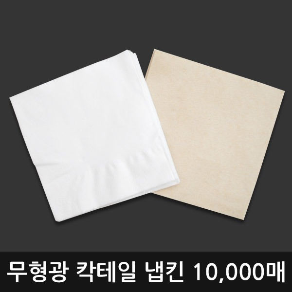 천연펄프 백색 갈색  10000매 고급냅킨 칵테일냅킨