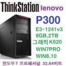 레노버 싱크스테이션 P300 E3-1241v3 8G 2T K620 WIN7
