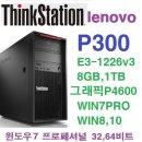 레노버 싱크스테션 P300 E3-1226v3 8G 1T P4600 WIN7