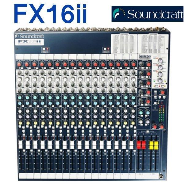 Soundcraft FX16II/FX-16II 믹서