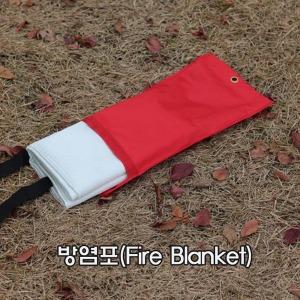 방염포 특수처리 불연섬유 화재대비 블랑켓 소방담요