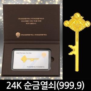 SM금거래소  24k 순금열쇠 황금열쇠 3.75g 이상