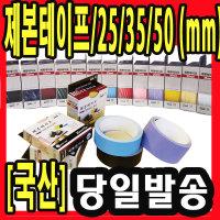 국산 플로엠 제본 제본용 테이프 테잎 25mm 35mm 50mm