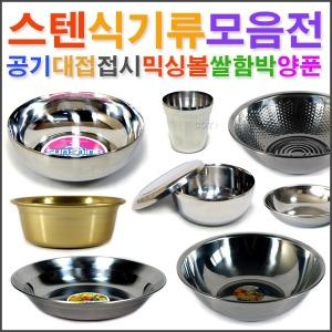 멜라민뚝배기/국밥그릇/설렁탕그릇/면기/그릇/식당