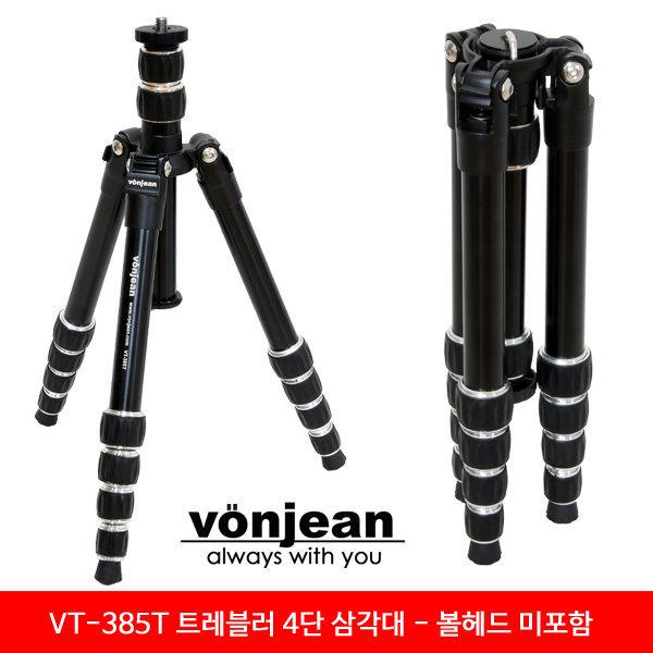 VT-385T 트레블러 컴팩트 4단 삼각대 - 헤드 미포함