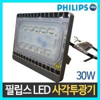 필립스 LED사각투광기 30W 사각투광기 간판등