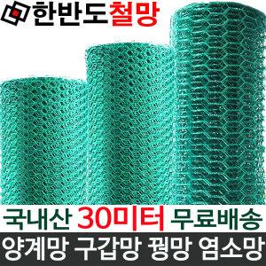 PVC코팅망 휀스 울타리망 철망 01.양계망 폭85cmx9M