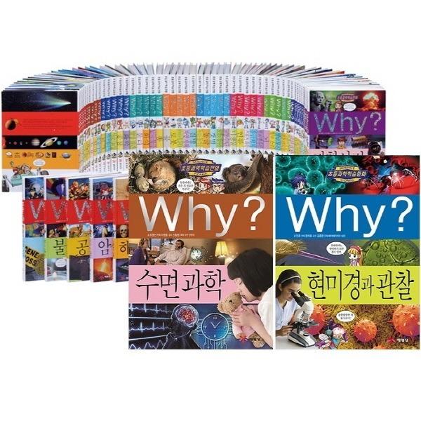 예림당 WHY 시리즈 과학 역사 한국사 세계사 피플 인문 고전 인문 사회 교양 학습만화 (선택주문)