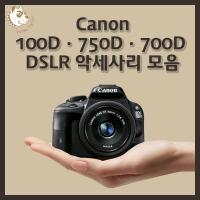 캐논 100D 750D 700D 카메라 DSLR 악세사리 모음전