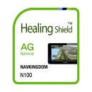 힐링쉴드  나브킹덤 N100 네비게이션 AG Nanovid 저반사 보호필름(HS160217)