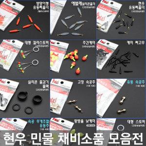 현우 민물소품모음전/찌홀더/도래추/스토퍼/낚시소품