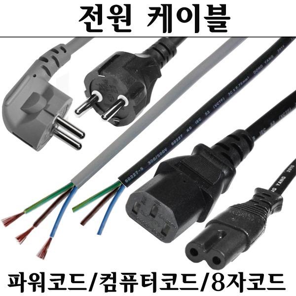 파워코드/파워케이블/컴퓨터/전원케이블/8자/케이블